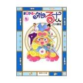 まじかる☆タルるートくん (1) (集英社文庫―コミック版)