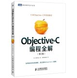 img - for Objective-C programming the whole solution (3rd Edition)(Chinese Edition) book / textbook / text book