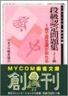 段級認定問題集 3~2級―1冊で認定書が取れる (MYCOM麻雀文庫)