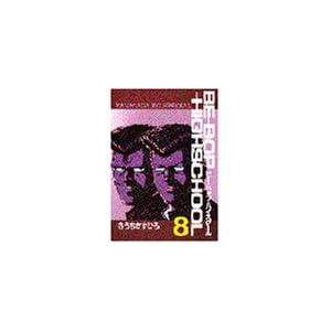 BE―BOP―HIGHSCHOOL(8) (ヤンマガKCスペシャル)