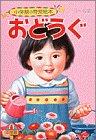 おどうぐ (小学館の育児絵本 5)