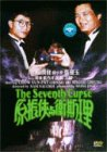Seventh Curse (Subtitled) (Widescreen)