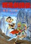 西遊妖猿伝 (巻之2) (アクション・コミックス)
