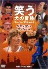 笑う犬の冒険 スーパーベストVol.4 ゲストコントスペシャル[DVD]