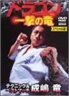 ドラゴン 一撃の竜 【スペシャル版】 [DVD]