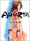 アガルタ 1 (ヤングジャンプコミックス)