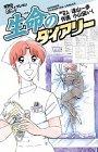 生命のダイアリー (少年チャンピオン・コミックス)