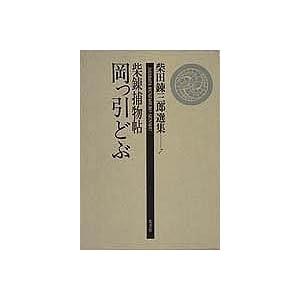 柴錬捕物帖 岡っ引どぶ (柴田錬三郎選集)