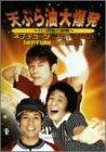 ネプチューンコント2001‾NEPTUNE CONTE 2001‾ [DVD]