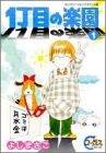 1丁目の楽園 (1) (ヤングユーコミックスワイド版)