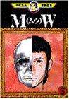 MW(ムウ) (3) (手塚治虫漫画全集 (303))