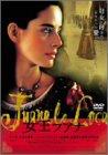 女王フアナ [DVD]