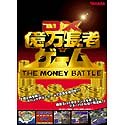 Great Series DX億万長者ゲーム
