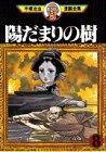 陽だまりの樹(8) (手塚治虫漫画全集)