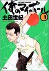 俺のマイボール 1 (アクションコミックス)