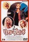 リアル・ブロンド [DVD]