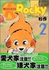 犬 ロッキー(2) (ワイド KC)