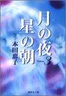 月の夜星の朝 (3) (集英社文庫―コミック版)