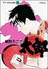 太郎 (Volume12) (ヤングサンデーコミックス)