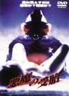 悪魔の受胎 [DVD]