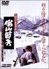 楢山節考 [DVD]
