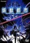 妖獣都市 SPECIAL EDITION [DVD]