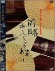 前略おふくろ様 Vol.1 [DVD]