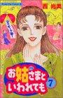 お姑(かあ)さまといわれても (7) (講談社コミックスビーラブ (1083巻))