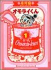 オモライくん (1) (竹書房文庫)