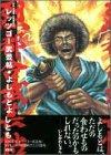 レッツゴー武芸帖 (アクションコミックス)