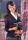 [飯田れな] 新任女教師(7)