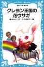 クレヨン王国の花ウサギ (講談社青い鳥文庫 (20‐2))