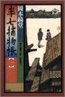 半七捕物帳〈1〉 (光文社時代小説文庫)