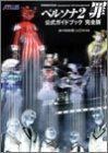 ペルソナ2罪公式ガイドブック完全版