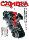 クラシックカメラ—名機を楽しむためのカメラ情報誌 (No.1) (双葉社スーパームック)