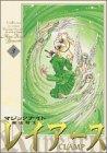 魔法騎士レイアース 新装版 (3)