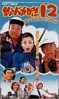 釣りバカ日誌12-史上最大の有給休暇- [VHS]