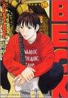 BECK 第16巻 2003年09月17日発売