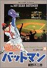 愛しのバットマン 8 二遊間の決闘 (ビッグコミックス)