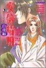 安倍晴明―アンソロジー (白虎編) (ピチコミックス)