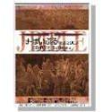 J-ばいぶる 1st 2000 CD-ROM Software