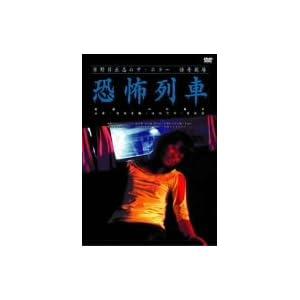 日野日出志の怪奇劇場 恐怖列車 [DVD]