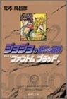 ジョジョの奇妙な冒険 2 Part1 ファントムブラッド 2 (集英社文庫―コミック版)