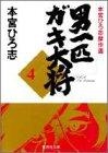 男一匹ガキ大将―本宮ひろ志傑作選 (4) (集英社文庫―コミック版)