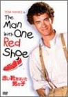 赤い靴をはいた男の子 [DVD]