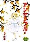 アンサンブル 6―野火止家ぱわふるシリーズ (YOUNG YOUコミックス)