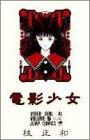 電影少女 5 (ジャンプコミックス)