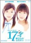17才 旅立ちのふたり [DVD]