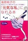 海原純子の「元気な私」になれる本 (知的生きかた文庫—わたしの時間シリーズ)