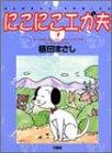 にこにこエガ夫 4 (バンブー・コミックス)